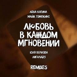 Lyubov' V Kazhdom Mgnovenii Remixes